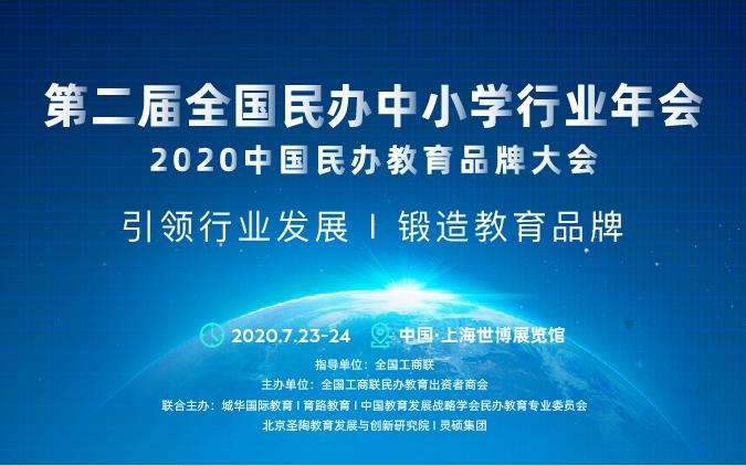 2020中国民办教育品牌大会
