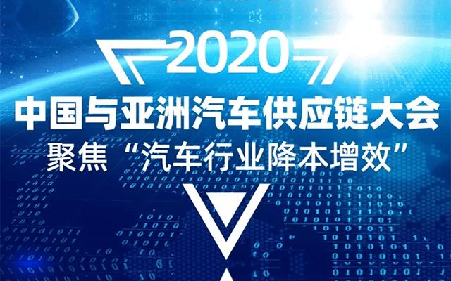 2020中国与亚洲汽车供应链大会(上海)