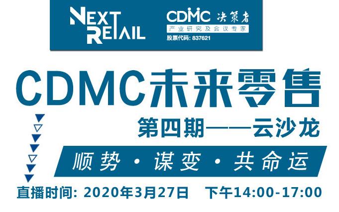 云沙龙 | CDMC未来零售直播(第四期)