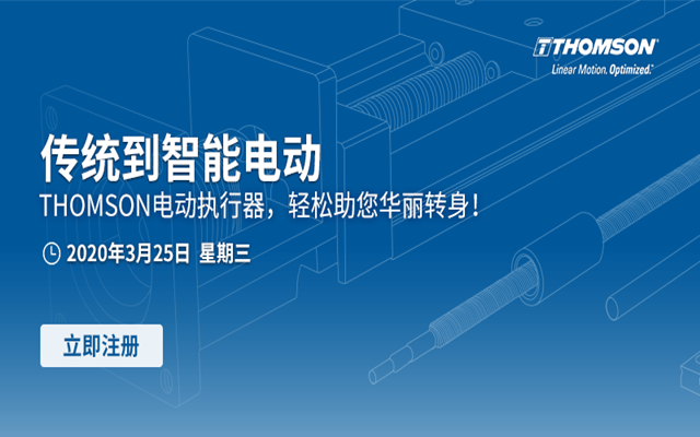 传统到智能电动—THOMSON(汤姆森)电动执行器