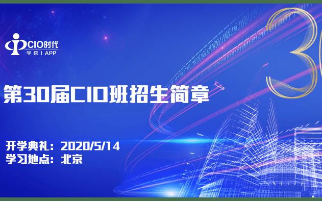 2020第30届CIO班首席信息官高级研修班