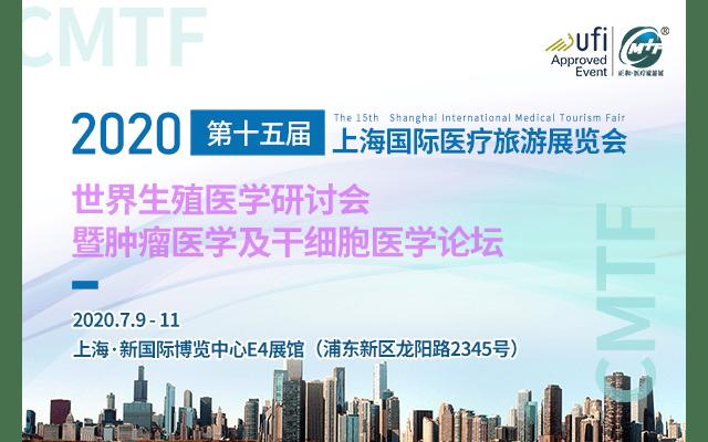 2020世界生殖醫學(上海)論壇-2020世界腫瘤醫學研討會暨細胞治療與抗衰老醫學大會