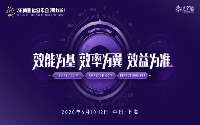 2020 3E商业运营年会(第五届)上海
