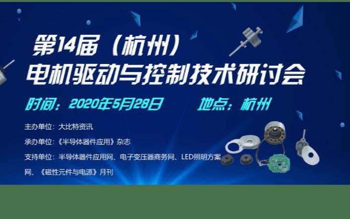 2020第14屆(杭州)電機驅動與控制技術研討會