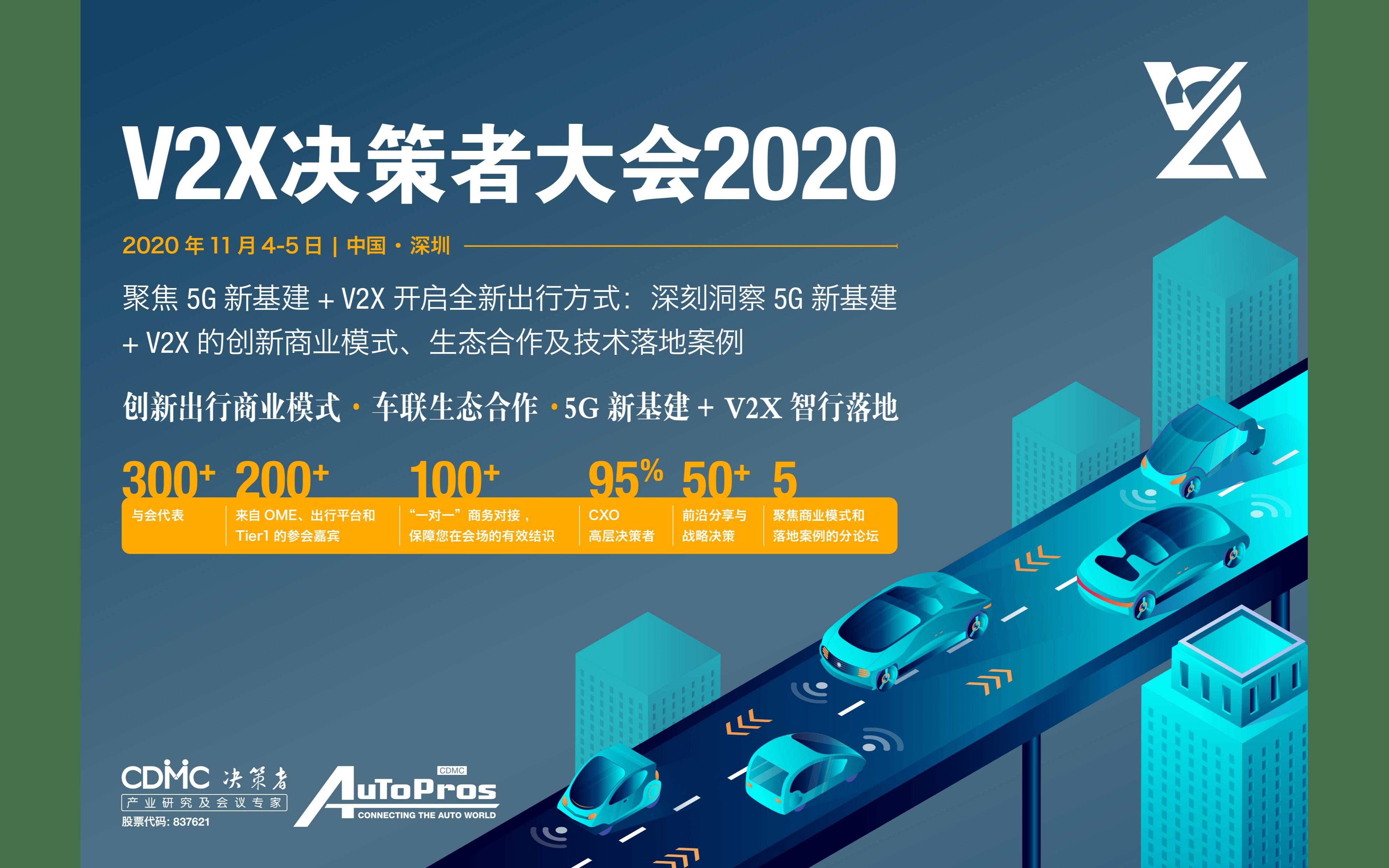 V2X決策者大會2020(上海)