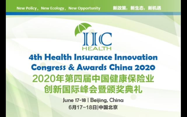2020第四届中国健康保险业创新国际峰会暨颁奖典礼(北京)