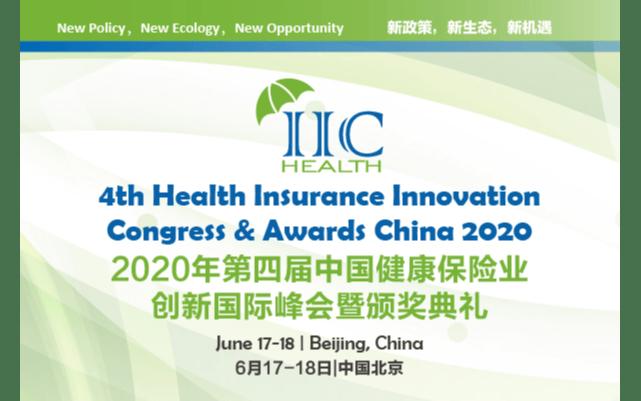 2020第四屆中國健康保險業創新國際峰會暨頒獎典禮(北京)