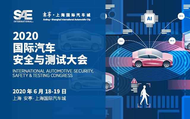 2020 国际汽车安全与测试大会(上海)