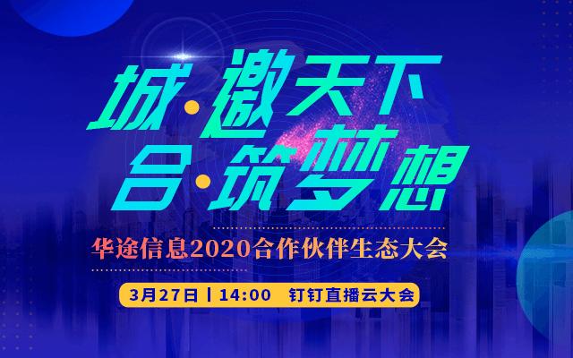 城·邀天下 合·筑梦想——华途信息2020合作伙伴生态大会