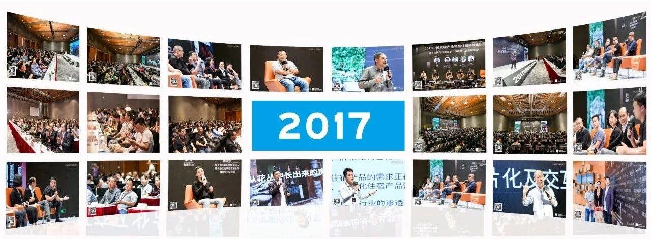 2020全球文旅产业精品住宿高峰论坛