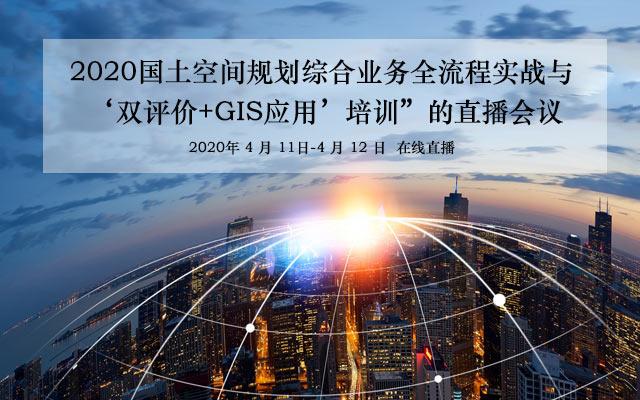 2020国土空间规划综合业务全流程实战与 '双评价+GIS应用'线上培训班