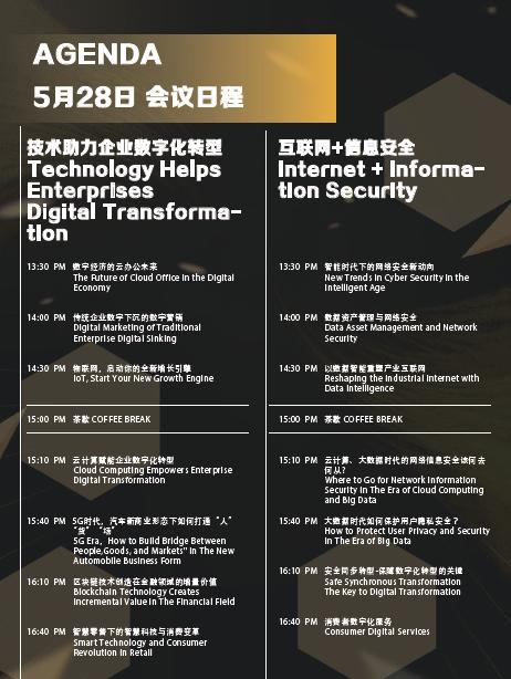CIO技术创新增长峰会2020(上海)