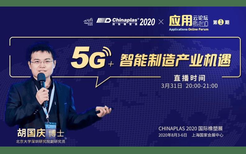 2020【CHINAPLAS应用云论坛】5G+智能制造产业机遇