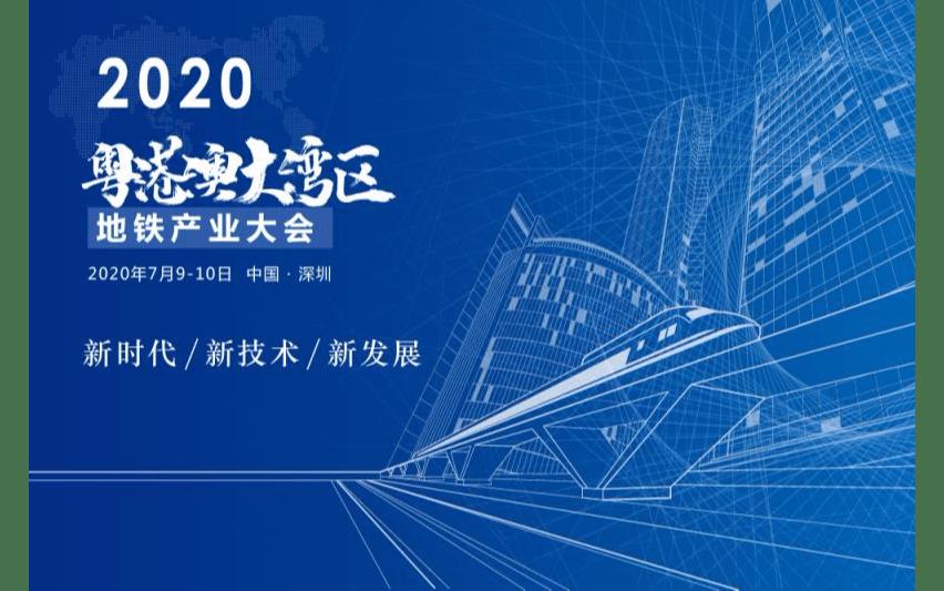 2020粤港澳大湾区地铁产业大会(深圳)