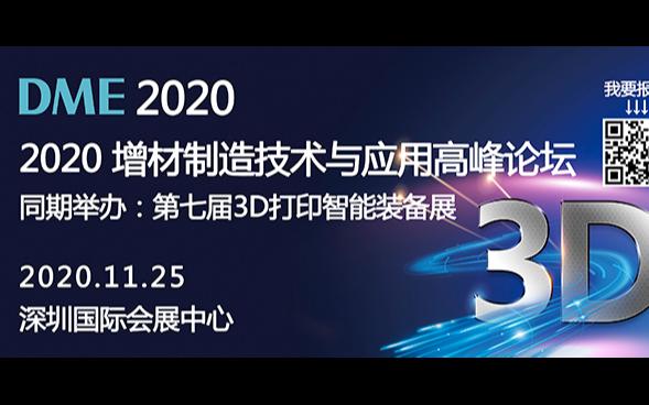 创新传统制造:大湾区工博会2020增材制造技术与应用高峰论坛
