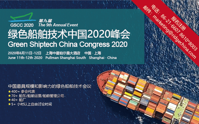 第九屆綠色船舶技術中國2020峰會