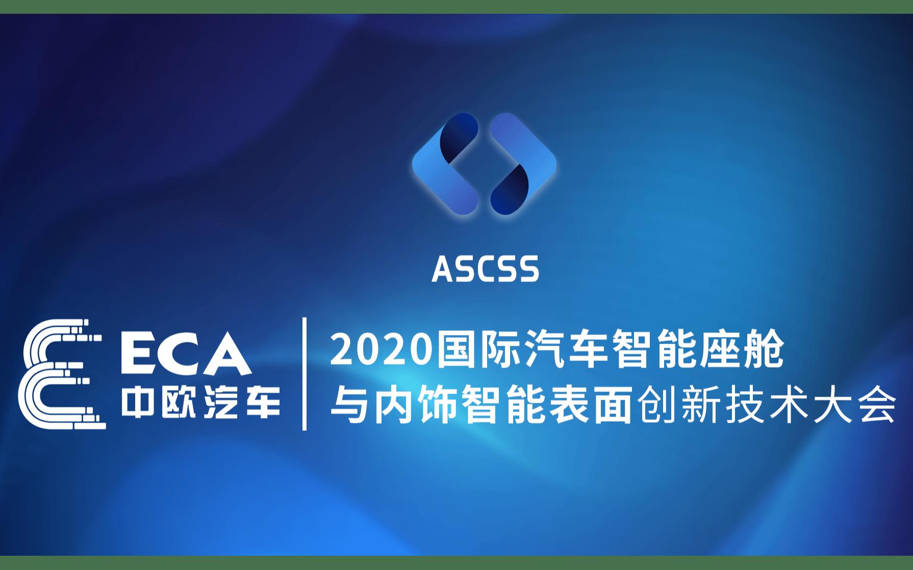 2020國際汽車智能座艙與內飾智能表面創新技術大會
