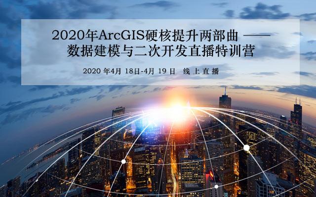 【4月课程】】ArcGIS硬核提升两部曲 ——数据建模与二次开发直播特训营