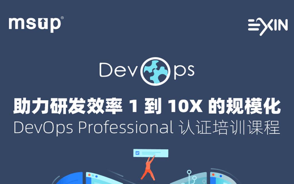 助力研发效率1到10X的规模化---DevOps Professional线上认证培训课程