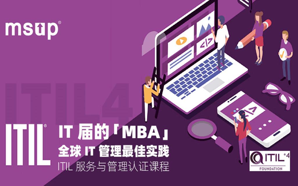 IT届的MBA---ITIL服务管理认证课程