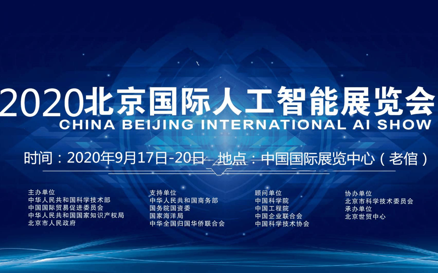 2020北京科博会-北京人工智能科技展览会