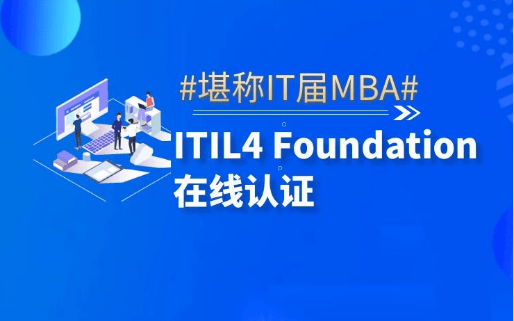 IT服务管理体系建设(ITIL 4 Foundation认证)培训班