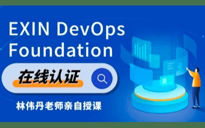 Exin DevOps Foundation 认证培训(4月线上课程)
