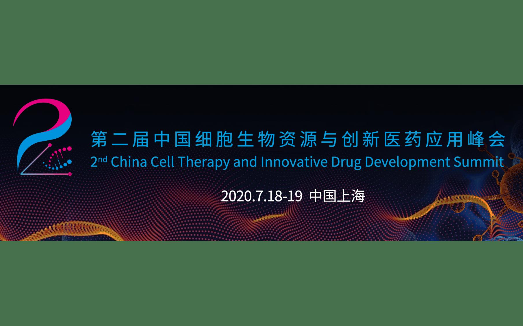 第二届中国细胞生物资源与创新医药应用峰会(2020CIDS)