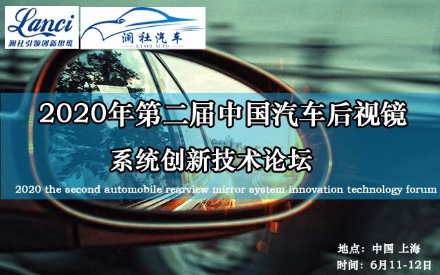 2020第二届汽车后视镜系统创新技术论坛