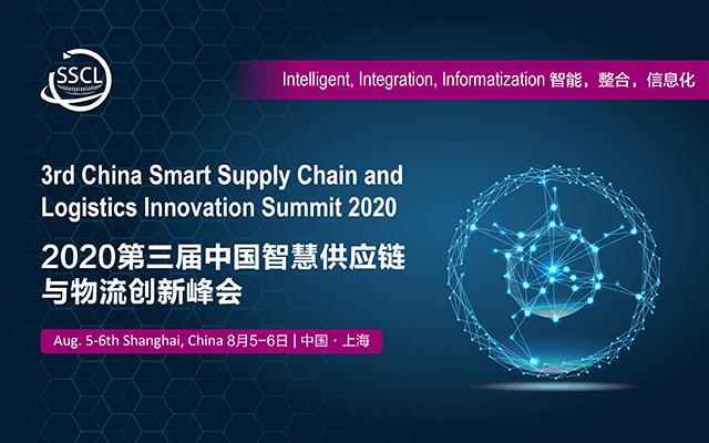 2020第三屆中國智慧供應鏈與物流創新峰會