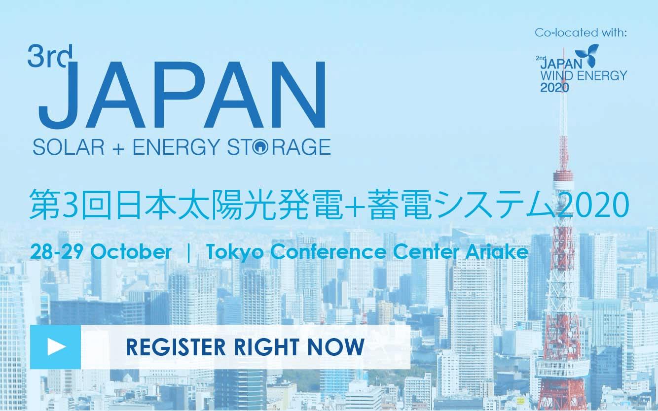 2020日本第三届光伏储能峰会
