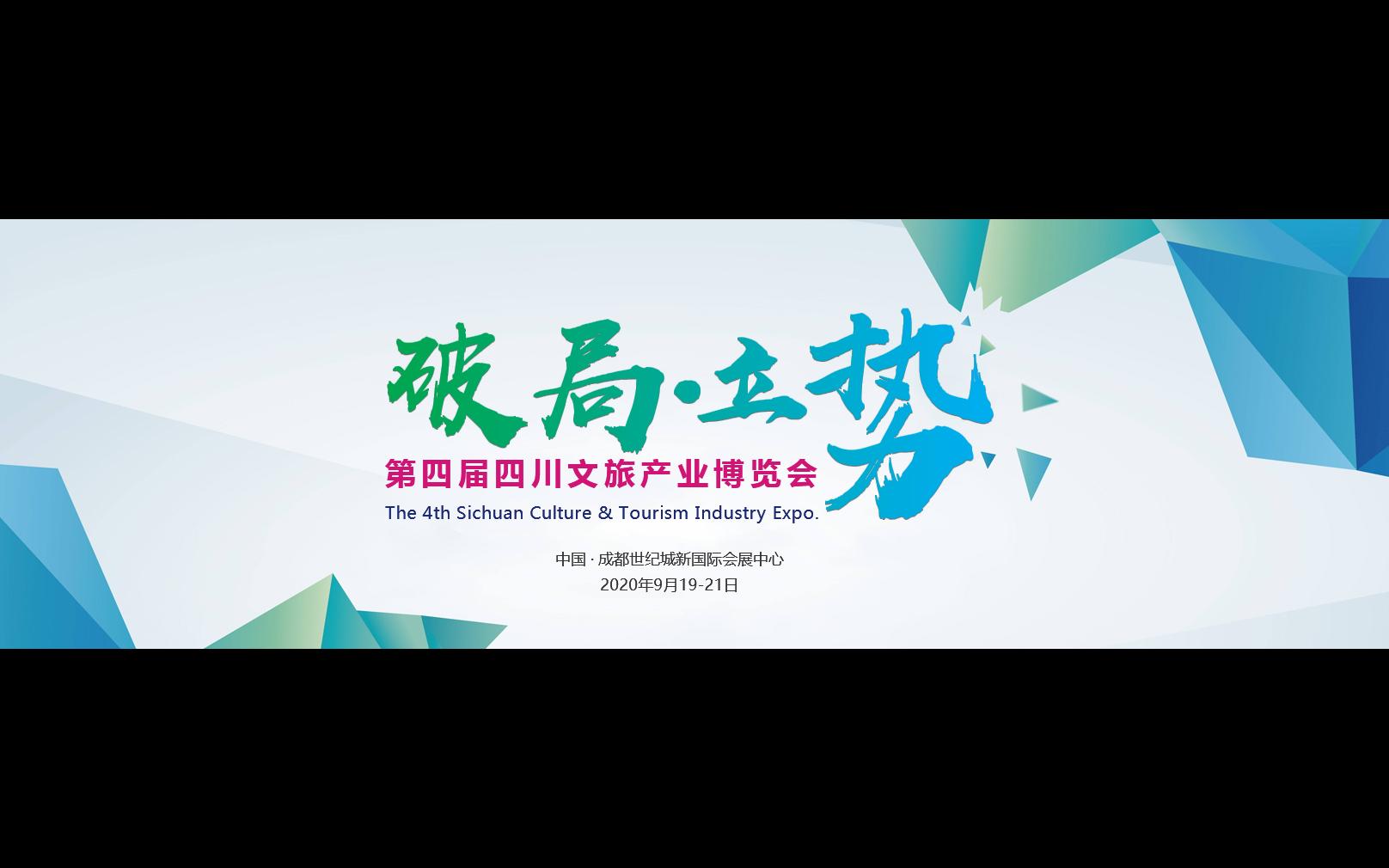 第四屆四川文旅產業博覽會