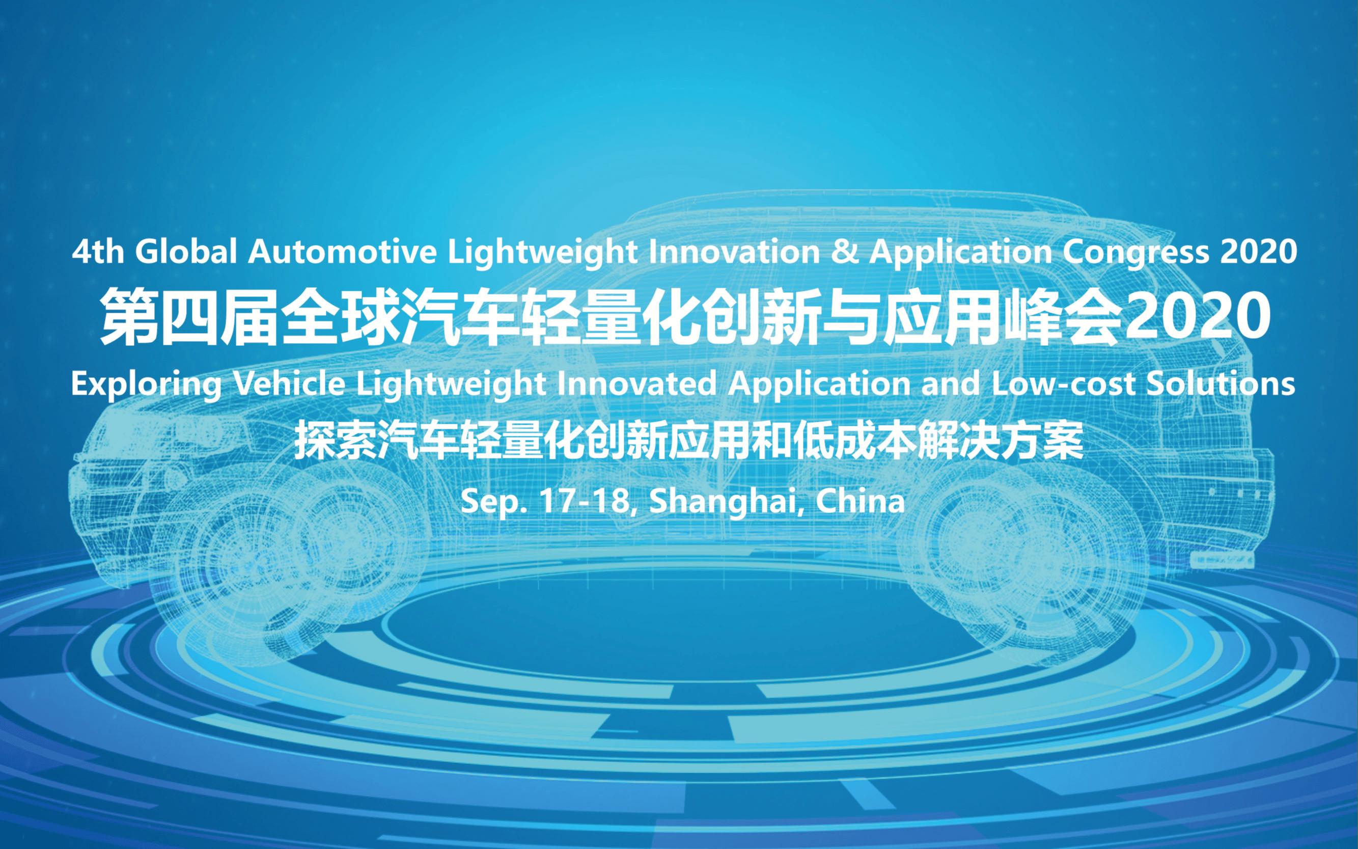 第四届全球汽车轻量化创新与应用峰会2020
