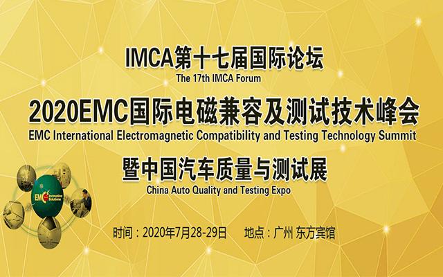 IMCA 2020EMC国际汽车电磁兼容及测试技术峰会