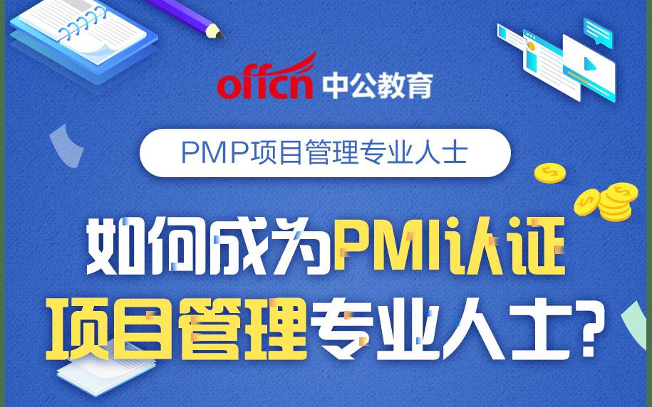 PMP项目管理认证