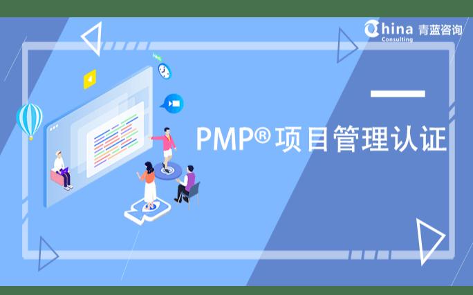 PMP®项目管理认证(线上视频/面授)