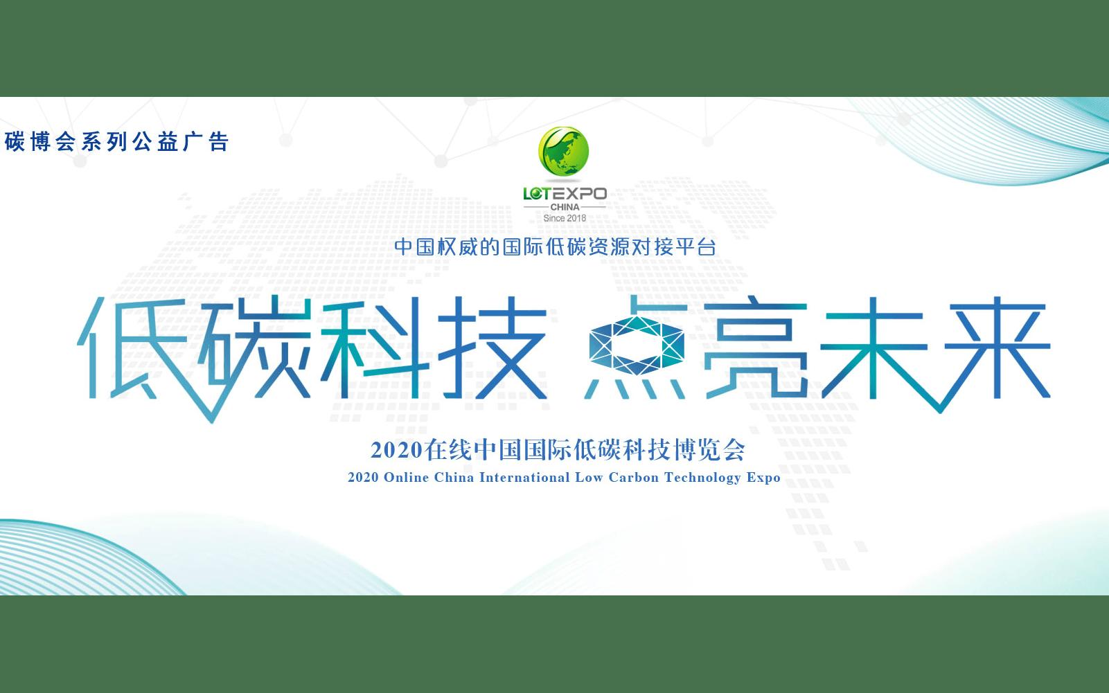 2020在线中国国际低碳科技博览会(2020在线碳博会)