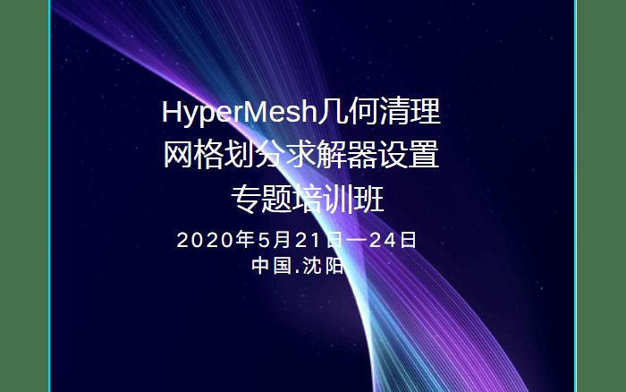 HyperMesh几何清理、网格划分求解器设置专题培训班