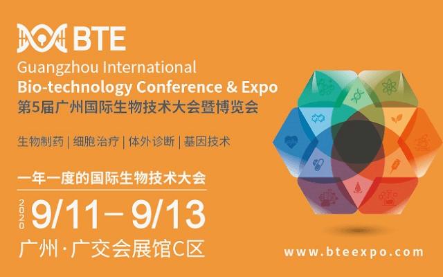 BTE 2020 丨第5屆廣州國際生物技術大會