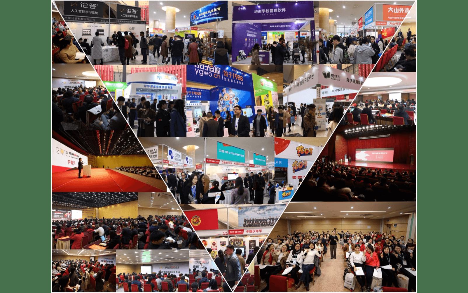 2020中國教育加盟與教育科技展覽會