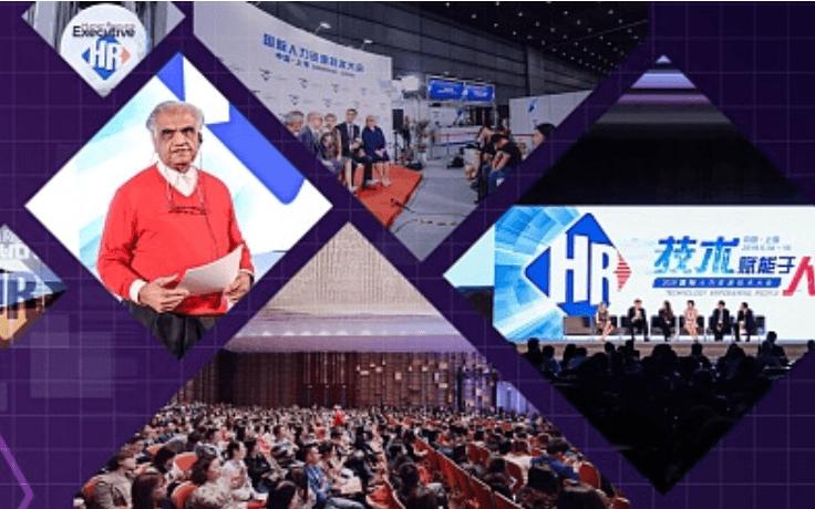 2020国际人力资源技术大会(HR Technology China)