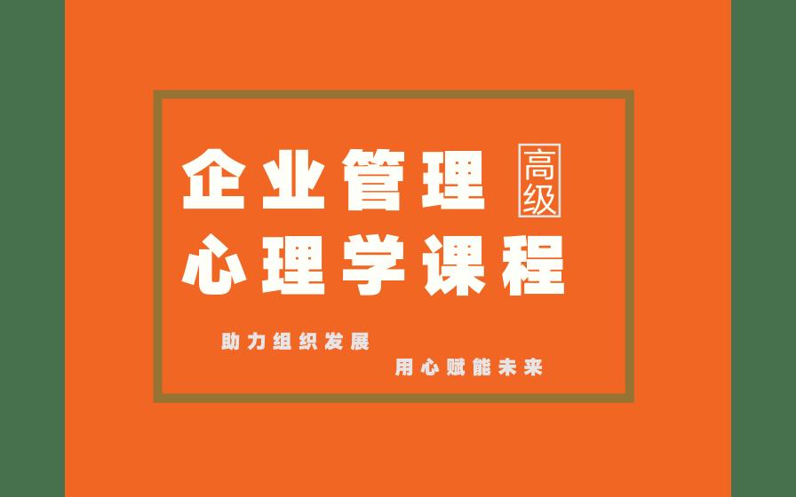 上海交大《企业管理高级心理学课程》2020招生中