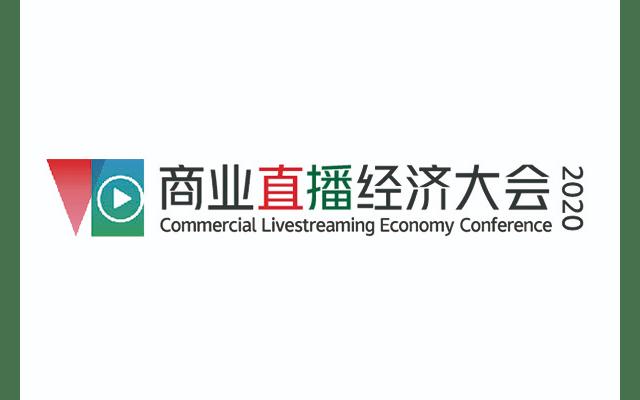 商業直播經濟大會2020.07.17上海
