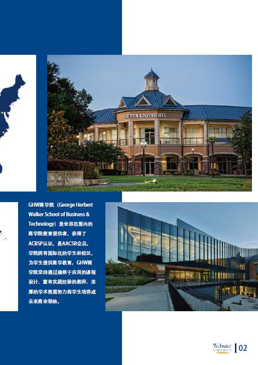 《美国韦伯斯特大学工商管理硕士MBA》线上学位班
