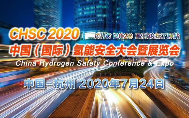CHSC 2020中国(国际)氢能安全大会暨展览会