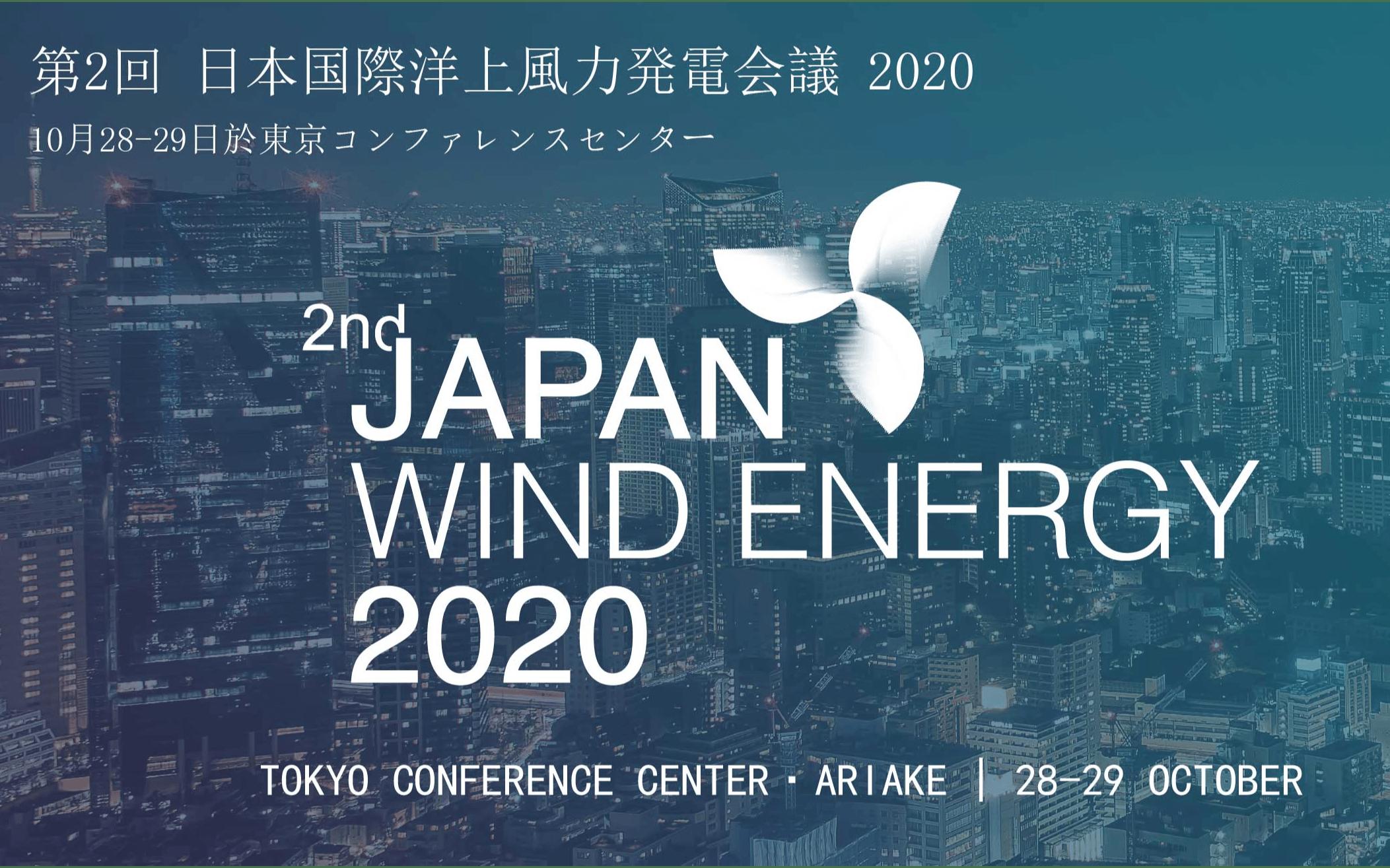 2020第二届日本风能大会