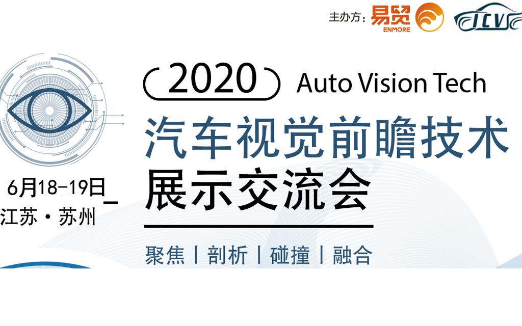 2020汽车视觉前瞻技术展示交流会