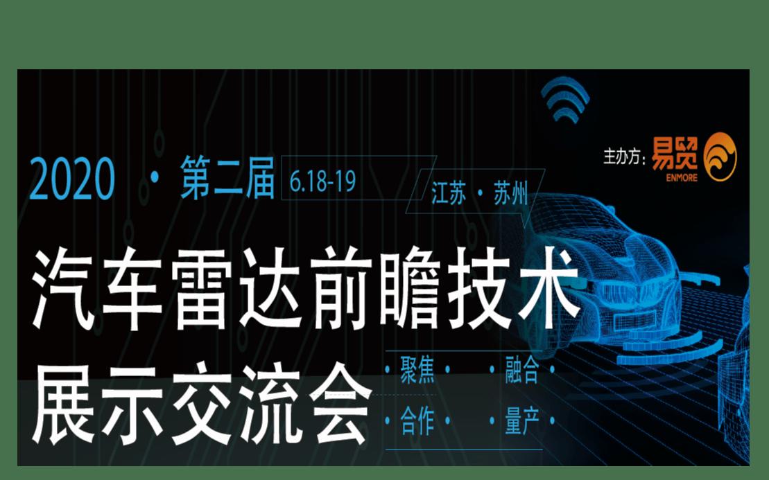 2020汽车雷达前瞻技术展示交流会