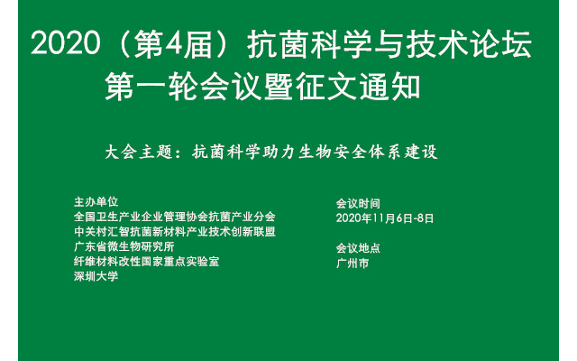 2020(第4届)抗菌科学与技术论坛