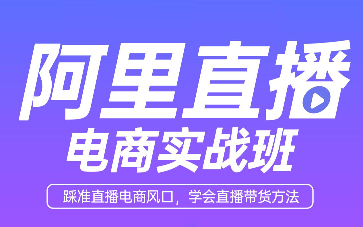 阿里巴巴直播电商实战班(7月杭州)
